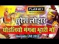 Ghodliyo Mangwa Mhari Maa घोडलियो मंगवा म्हारी माँ Suresh Lohar Veervada Live 2016