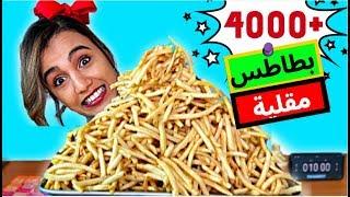 تحدي اكل 4410  قطعة من البطاطس المقلية في 10 دقائق !! 😱