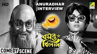 Anuradhar Interview | Comedy Scene | Basanta Bilap | Soumitra, Aparna