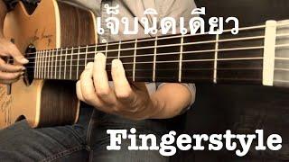 เจ็บนิดเดียว - นิตยา บุญสูงเนิน Fingerstyle Guitar Cover by Toeyguitaree (tab)