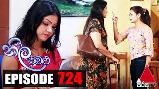 Neela Pabalu - Episode 724 | 12th April 2021 | @Sirasa TV Thumbnail