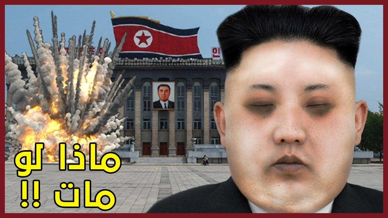ماذا لو مات زعيم كوريا الشمالية كيم جونغ أون !!