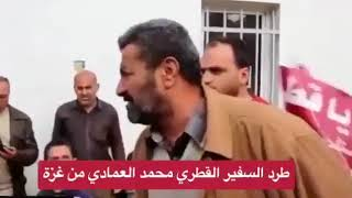 شاهد .. لحظة ضرب وطرد السفير القطري من غزة