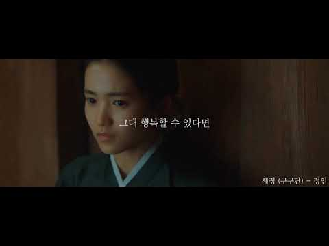 세정 (구구단) - 정인 (情人) (가사) [미스터 션샤인 OST Part 13]