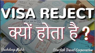 WHY VISA GET REJECTED ? (ALL COUNTRIES)