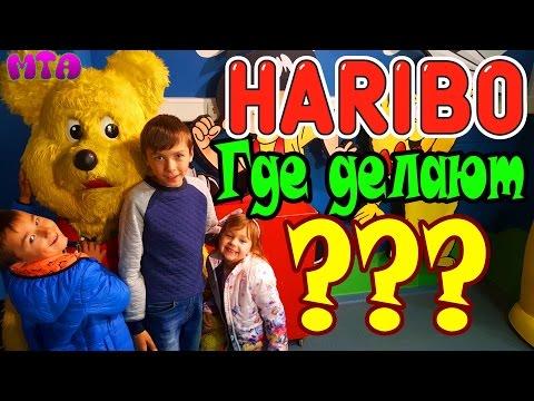 ✔ Огромный магазин Haribo Store в Бонне ✔ Покупаем много Харибо 🐻🍬🍭Харибо шоп