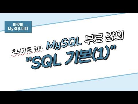 [이것이 MySQL이다] 06. SQL 기본(1)