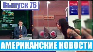 Hack News   Американские новости Выпуск 76