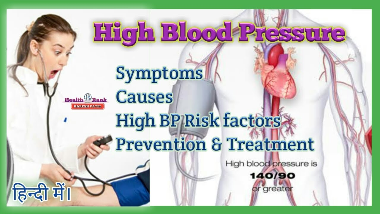 hypertency diet  hypertension  hindi 1280 x 720 · jpeg
