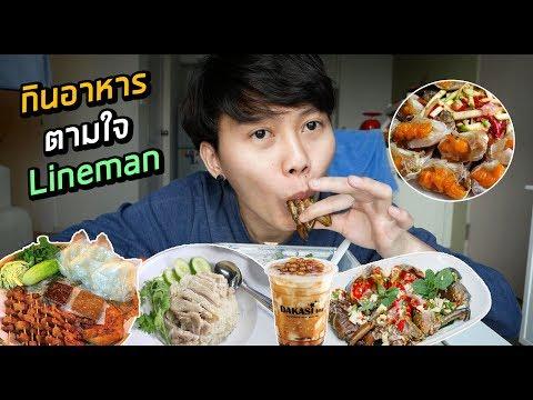 กินอาหารตามใจ LINE MAN ล้มละลายกันเลยฮะท่านผู้ชม | No Sponsor !!