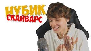 #211. ЛОЛОЛОШКА-НУБИК УЧИТСЯ ДЖИТТЕРКЛИКАТЬ В SKYWARS