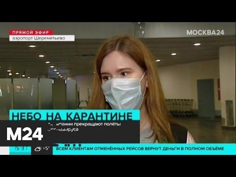 Количество пассажиров в Шереметьево снизилось из-за коронавируса - Москва 24