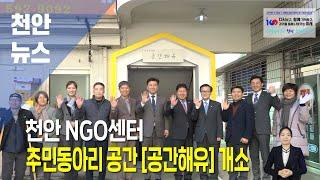 천안NGO센터 주민 동아리공간 「공간 해유」 개소