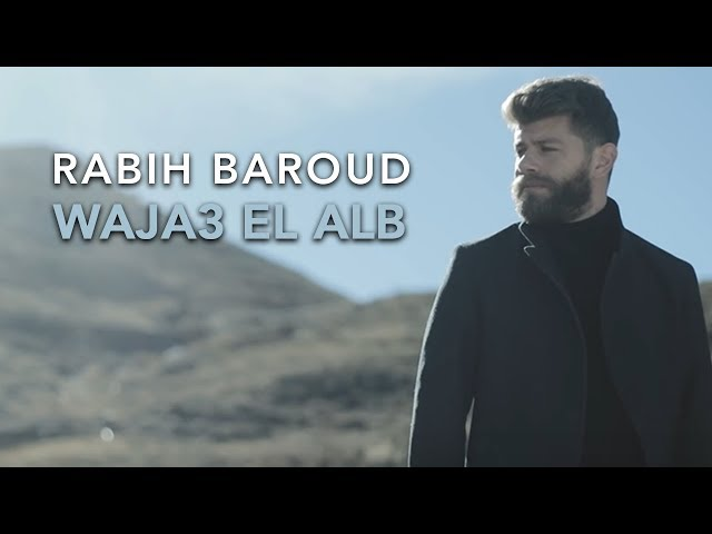 Rabih Baroud  - Waja3 El Alb Video Clip | ربيع بارود -  فيديو كليب وجع  القلب