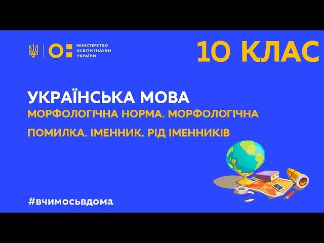 10 клас. Укр. мова. Морфологічна норма. Морфологічна помилка. Іменник. Рід іменників. (Тиж.1:ПН)