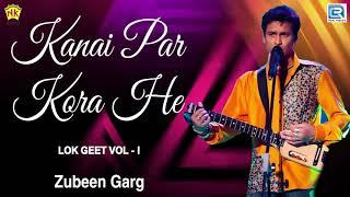 Zubeen Kamrupi Lokogeet | Kanai Par Kora He | Krishna Song | Assamese Best Song | NK Production