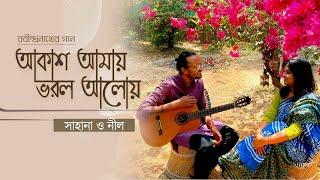 Akash Amay Bhorlo Aaloy I Rabindrasangeet I Sahana Bajpaie I Neel Sarkar