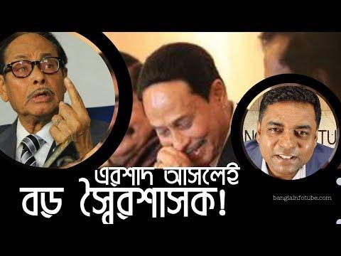 এরশাদ আসলেই বড়  স্বৈরশাসক ছিলেন? : পোস্টমর্টেম  #Ershad #ShahedAlam #Banglainfotube