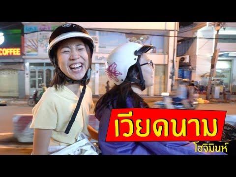 โฮจิมินห์ - เที่ยวเวียดนามแบบเวียดน๊ามเวียดนาม | Motorbike Food Tour in Ho Chi Minh City (ENG Sub)