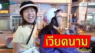 โฮจิมินห์-เที่ยวเวียดนามแบบเวียดน๊ามเวียดนาม-motorbike-food-tour-in-ho-chi-minh-city-eng-sub