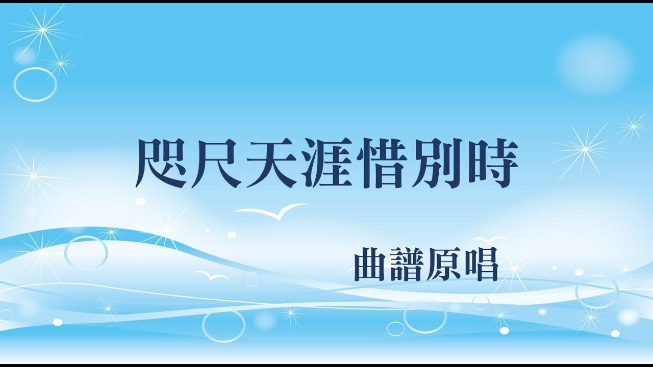 咫尺天涯惜別時(工尺譜粵曲原唱) - YouTube