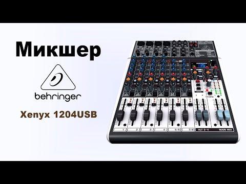 Микшер Behringer Xenyx 1204USB - обзор и характеристики