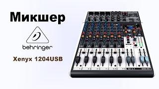 Микшер Behringer Xenyx 1204USB - обзор и характеристики(Купить микшерный пульт Behringer Xenyx 1204USB в Кишиневе можно здесь ..., 2016-05-10T15:07:00.000Z)