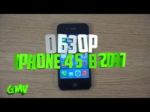 ОБЗОР ОСНОВНЫХ ПРИЛОЖЕНИЙ НА IPHONE 4S В 2017 ГОДУ