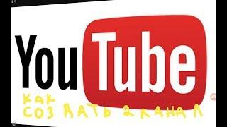 Как создать  второй канал YouTube на одном акаунте.Видеоурок