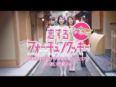 恋するフォーチュンクッキー 京都ミニツアー「まいまい京都」 Ver. / AKB48