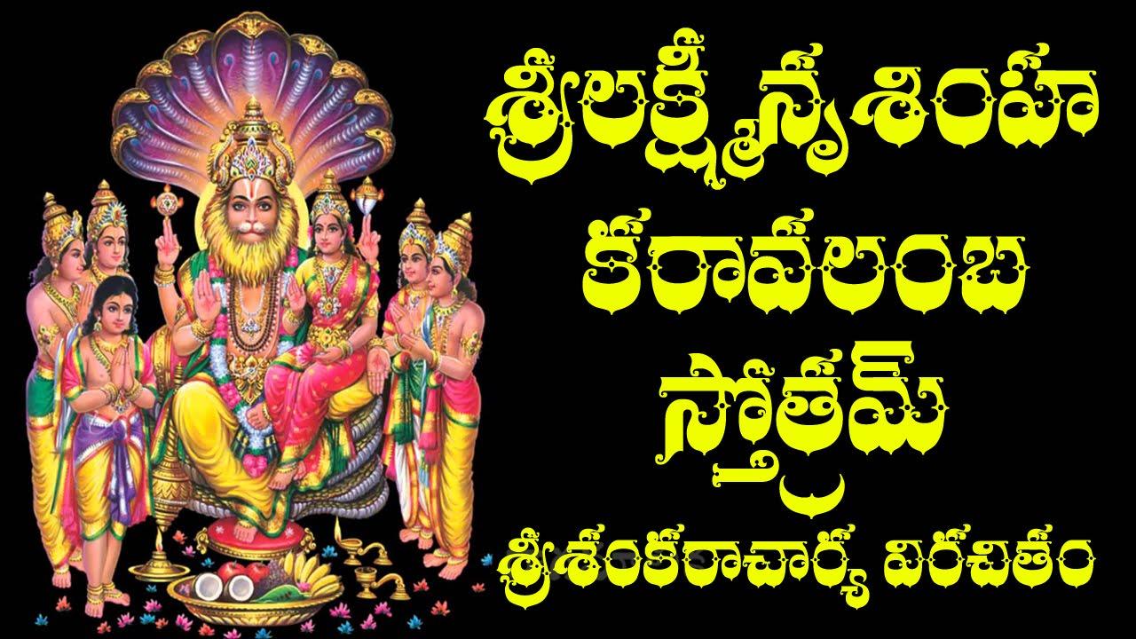 Lakshmi Hrudayam Stotram In Telugu Pdf