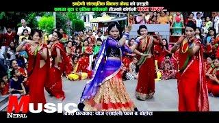 Patam Farara - Sandhya Budhathoki || New Teej Song By Krishna Kandel 2016