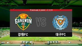 [하이라이트] K리그 1 강원FC : 대구 FC (H) – 20180805