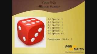 Обучающее видео от Пари-Матч покер Урок 3