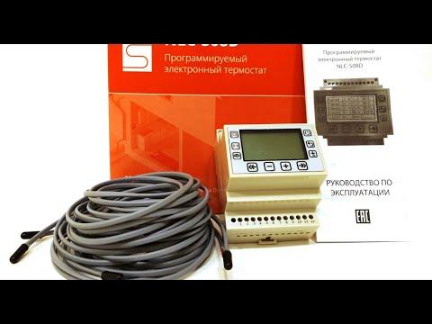 Программируемый 4-канальный термостат SpyHeat NLC-508D