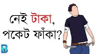 পকেটে কম টাকা থাকার লাভ | Profit of No Money | Bengali Motivational Video by Broken Glass