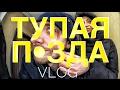 VLOG: ТУПАЯ П#ЗДА В ТРАНСПОРТЕ. СДАЧА ЭКЗАМЕНА / Лабецкий Егор