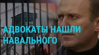 Навальный. Весточка из СИЗО   ГЛАВНОЕ   03.03.21