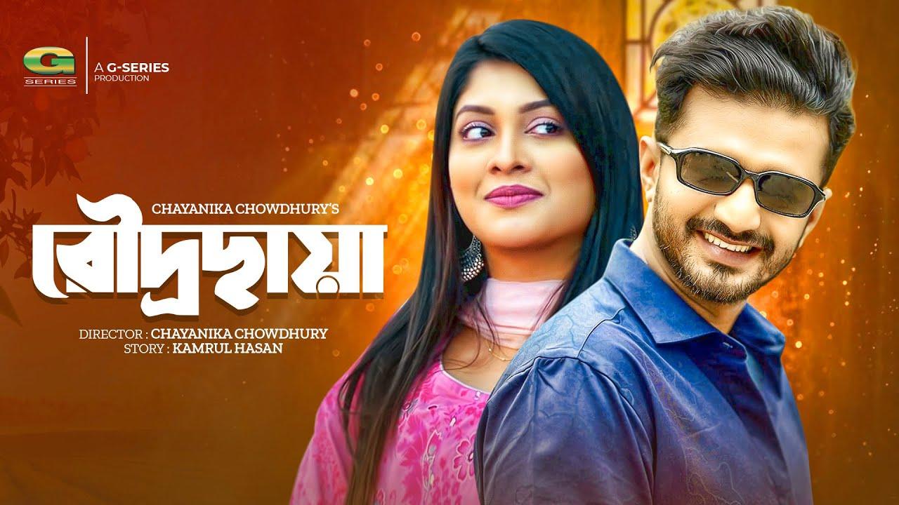 Rodro Chaya || Mushfiq Farhan || Sarika Sabrin || Eid New Natok 2020 || @G Series Bangla Natok