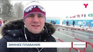 Открытый Кубок по зимнему плаванию. День 2