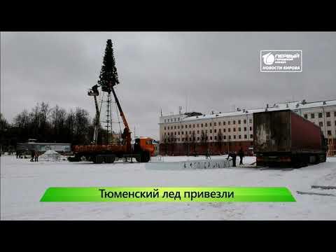 Первую партию льда привезли на театралку  Новости Кирова 06 12 2019