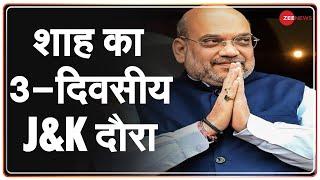 Home Minister Amit Shah Article 370 Abrogation के बाद अपनी पहले Jammu-Kashmir Visit पर | Hindi News