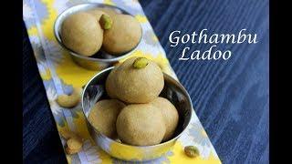 ഗോതമ്പ് ലഡൂ   Atta Ladoo  Gothambu Ladoo Recipe  Anu's Kitchen