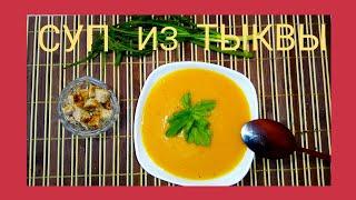 Тыквенный суп для похудения.