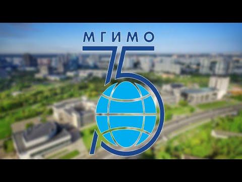 МГИМО празднует 75-летие
