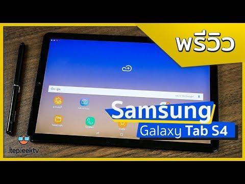 พรีวิว Samsung Galaxy Tab S4 ดีไม่ดี มาดูกัน