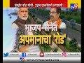 मोदींच्या कार्यक्रमाला उद्धव ठाकरेंना निमंत्रणच नाही | Politics over Kalyan Metro Bhoomi Pujan-TV9