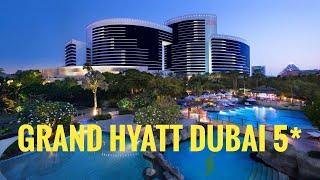 ДУБАИ 2020 ОБЗОР ОТЕЛЯ GRAND HYATT DUBAI 5