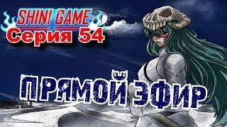 Shini game эпизод 54: Прямой эфир