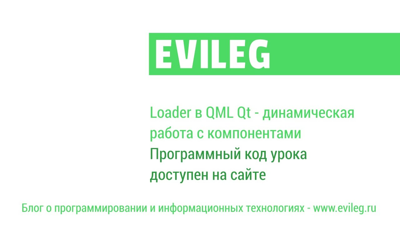 QML - Lesson 018  Loader in QML Qt – The working with the dynamic